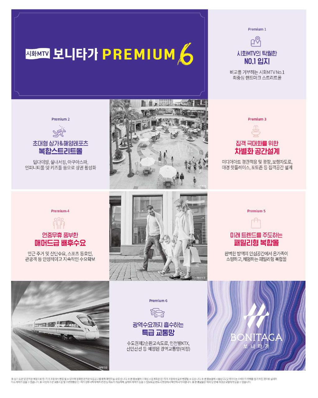 시흥-MTV-거북섬-보니타가-프리미엄.jpg
