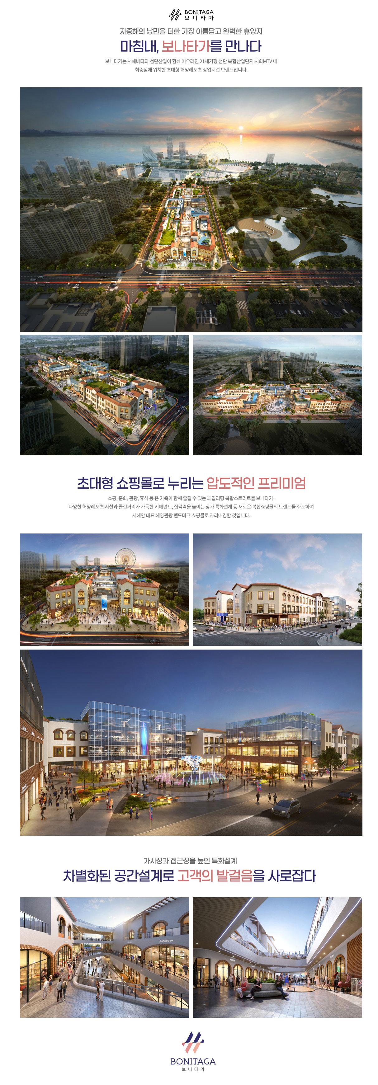 시흥-MTV-거북섬-보니타가-main-2.jpg