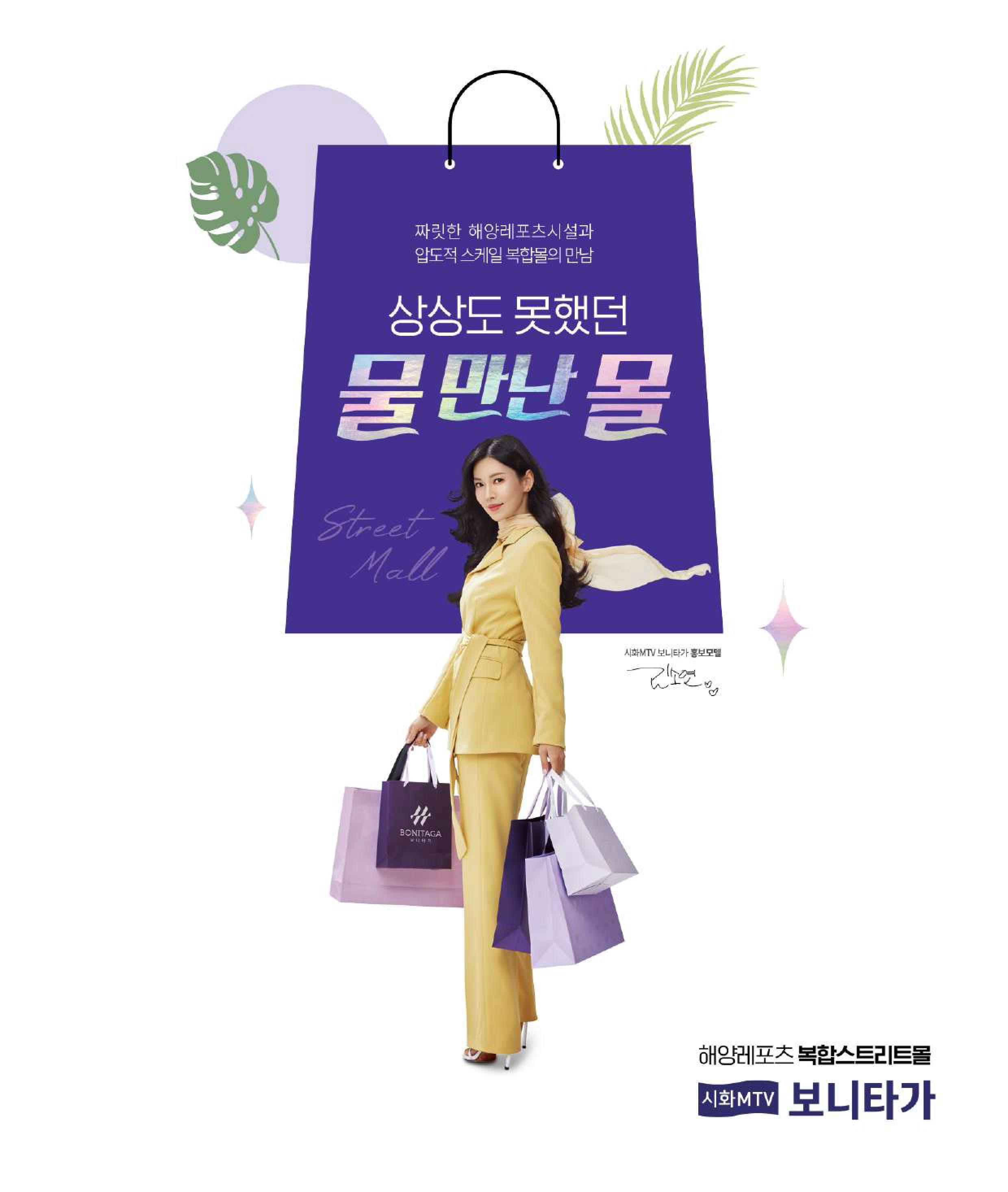 시흥-MTV-거북섬-보니타가-main1.jpg
